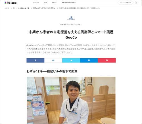末期がん患者の自宅療養を支える薬剤師とスマート薬歴GooCo