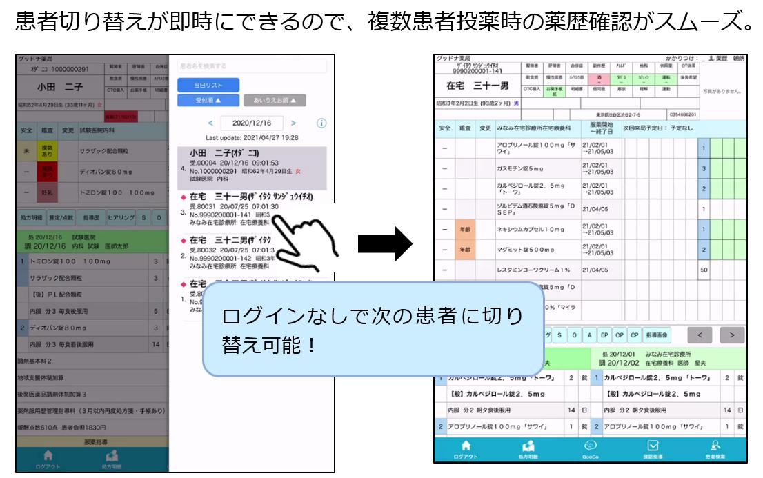 スマート薬歴GooCoに、より簡単な新アプリ「クイックGooCo」を追加!