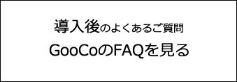 GooCo 導入後のFAQを見る