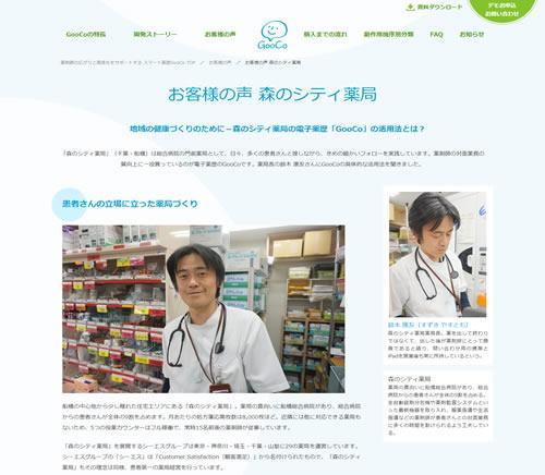 地域の健康づくりのために-森のシティ薬局の電子薬歴「GooCo」の活用法とは?