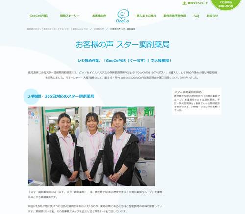 レジ締め作業、「GooCoPOS(ぐーぽす)」で大幅短縮!