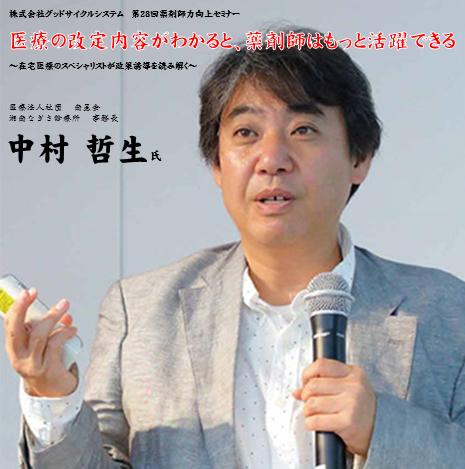 第28回中村哲生先生薬剤師力向上セミナー案内標準