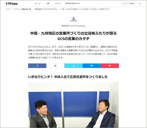 中国・九州地区の営業所づくりの立役者ふたりが語るGCSの営業のカタチ